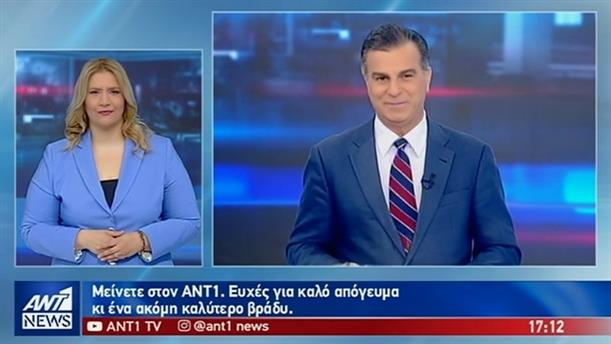 ANT1 NEWS 08-04-2019 ΣΤΗ ΝΟΗΜΑΤΙΚΗ
