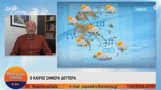 ΚΑΙΡΟΣ – ΚΑΛΗΜΕΡΑ ΕΛΛΑΔΑ - 04/11/2019