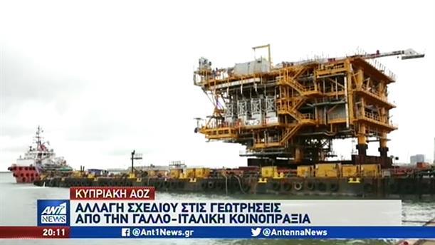 Απρόσκοπτες οι γεωτρήσεις στην Κυπριακή ΑΟΖ, λέει η Λευκωσία