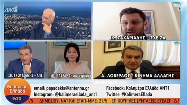 """Ζαχαριάδης - Λοβέρδος στην εκπομπή """"Καλημέρα Ελλάδα"""""""