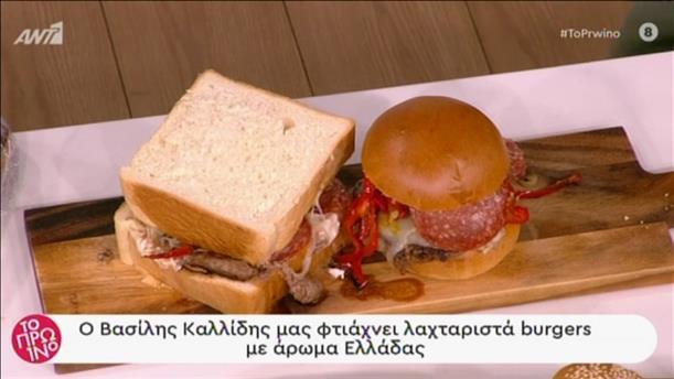 Λαχταριστά burgers με άρωμα Ελλάδας από τον Βασίλη Καλλίδη