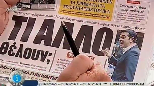 Εφημερίδες (26/06/2015)