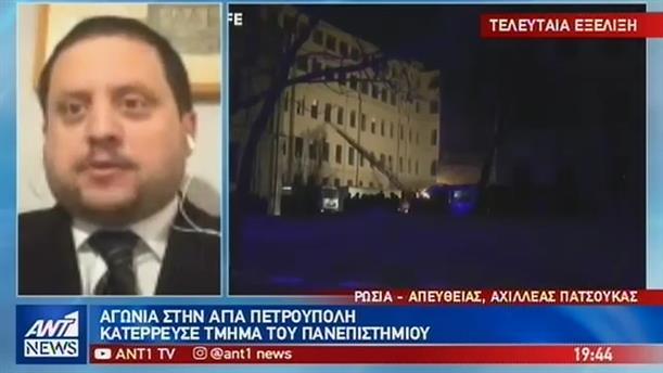 Κατάρρευση τμήματος πανεπιστημιακού κτηρίου στην Αγία Πετρούπολη