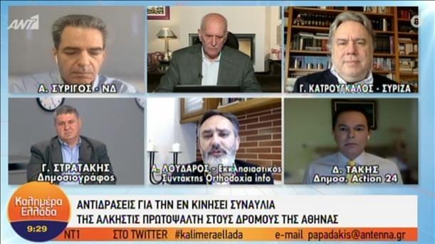 """Αγγ. Συρίγος - Γ. Κατρούγκαλος στην εκπομπή """"Καλημέρα Ελλάδα"""""""