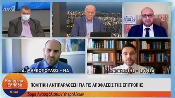 Μαρκόπουλος - Σαρακιώτης στο «Καλημέρα Ελλάδα»