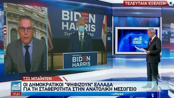 Παρέμβαση Μπάιντεν για τις σχέσεις ΗΠΑ – Ελλάδας