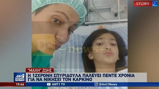Έκκληση για βοήθεια απευθύνουν οι γονείς 12χρονης που πάσχει από καρκίνο