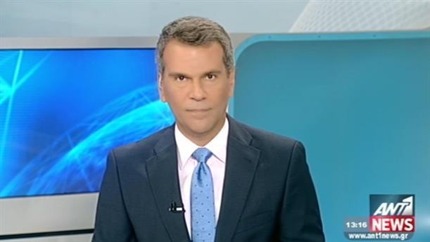 ANT1 News 26-09-2015 στις 13:00