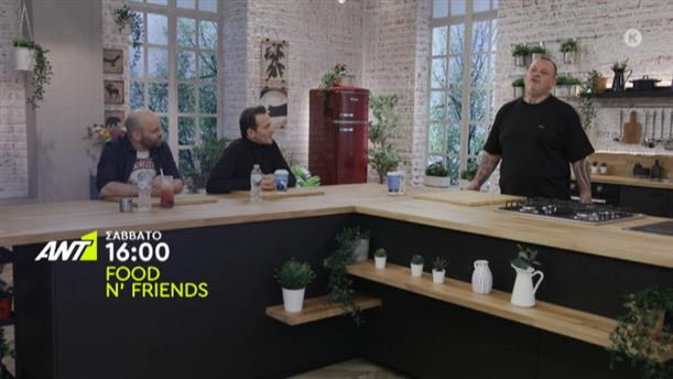 """Food Ν' Friends"" με τον Γιώργο Ηλιόπουλο (τρέιλερ)"