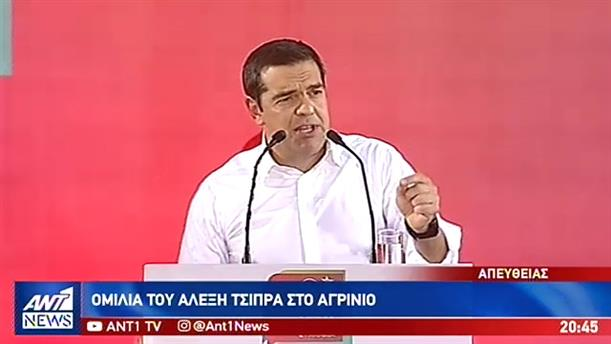 Απόσπασμα από την ομιλία Τσίπρα στο Αγρίνιο