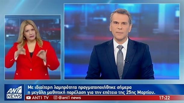 ANT1 NEWS 24-03-2019 ΣΤΗ ΝΟΗΜΑΤΙΚΗ