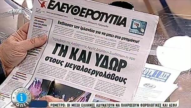 Εφημερίδες (30/09/2014)