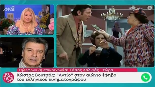 """""""Λύγισε"""" ο Τάσος Χαλκιάς στο """"Πρωινό"""": ο Κώστας Βουτσάς είναι """"εθνικό σύμβολο"""""""