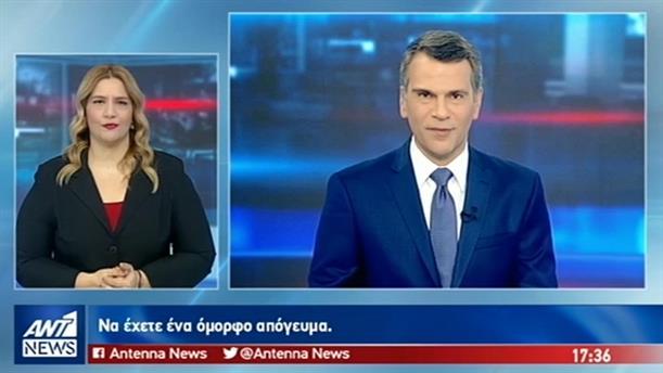 ANT1 NEWS 12-01-2019 ΣΤΗ ΝΟΗΜΑΤΙΚΗ