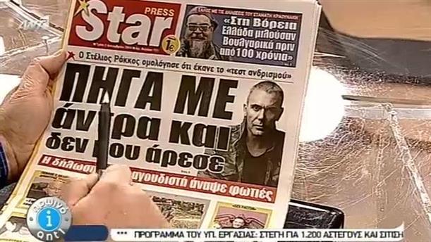 Εφημερίδες (02/12/2014)