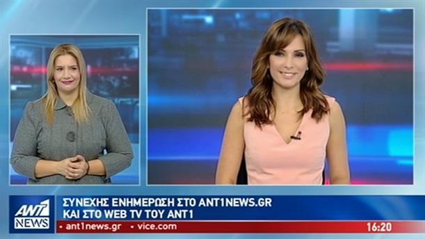 ANT1 NEWS 01-10-2018 ΣΤΗ ΝΟΗΜΑΤΙΚΗ