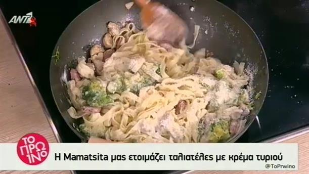 Ταλιατέλες με κρέμα τυριού από τη Mamatsita!