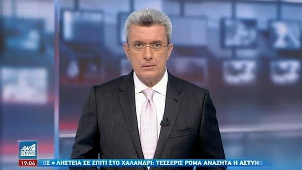 ANT1 NEWS 15-12-2020 ΣΤΙΣ 18:50