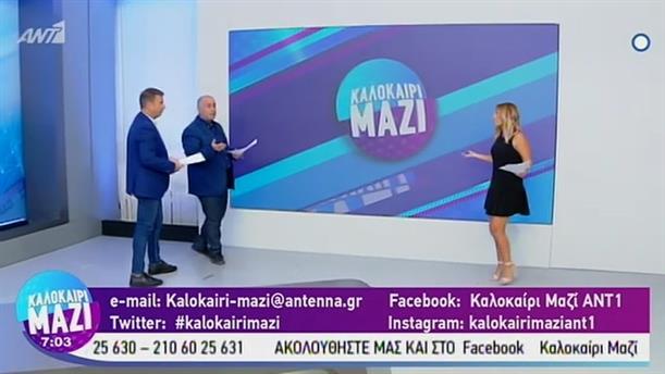 ΚΑΛΟΚΑΙΡΙ ΜΑΖΙ - 11/09/2019