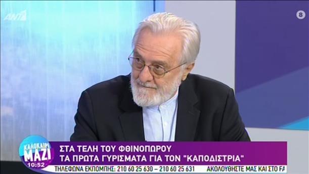 Ο Γιάννης Σμαραγδής στην εκπομπή «Καλοκαίρι Μαζί»