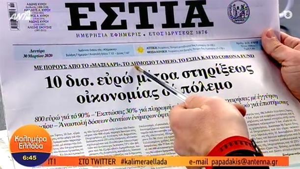 ΕΦΗΜΕΡΙΔΕΣ – ΚΑΛΗΜΕΡΑ ΕΛΛΑΔΑ - 30/03/2020