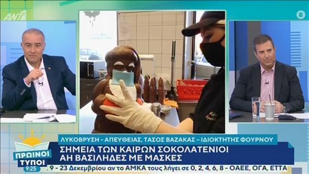 Σοκολατένιοι Άη Βασίληδες με μάσκα