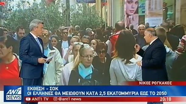 Η Ελλάδα αργοπεθαίνει: Έκθεση – σοκ για τη μείωση του πληθυσμού της χώρας