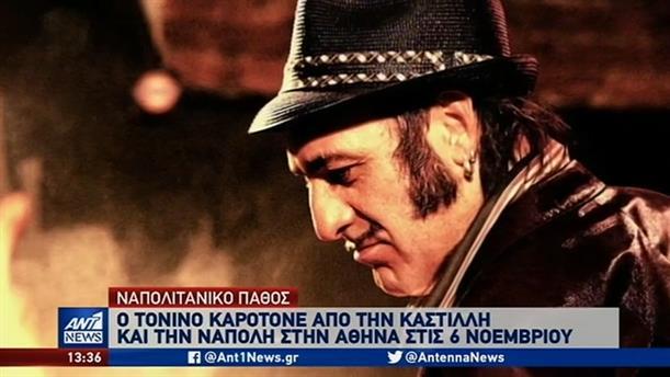 Μοναδική συναυλία στην Αθήνα από τον Τονίνο Καροτόνε