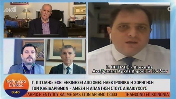 """Ο Γ. Πιτσιλής στην εκπομπή """"Καλημέρα Ελλάδα"""""""