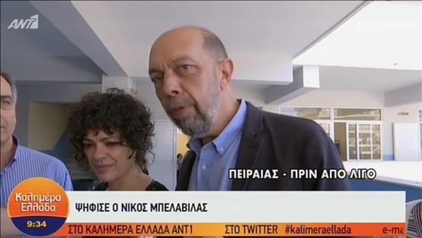 Δήλωση Νίκου Μπελαβίλα για την εκλογική διαδικασία