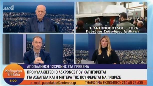 Ο Πρόεδρος Σύδενδρου Γρεβενών στο «Καλημέρα Ελλάδα»