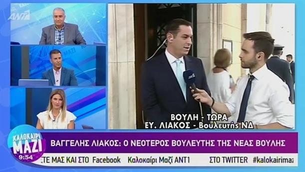 Βαγγέλης Λιάκος - ΚΑΛΟΚΑΙΡΙ ΜΑΖΙ – 17/07/2019