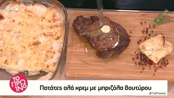 Πατάτες αλά κρεμ με μπριζόλα βουτύρου