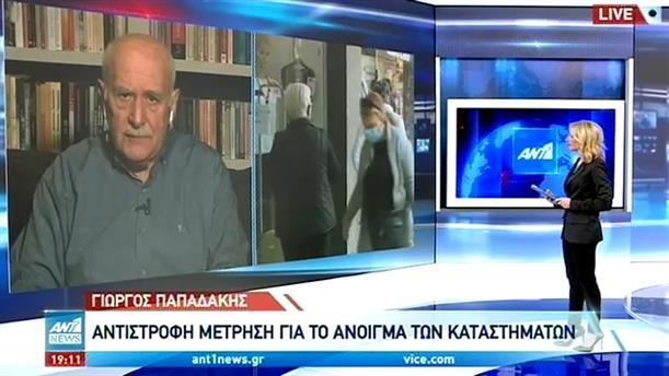 Ο Γιώργος Παπαδάκης για το άνοιγμα της αγοράς