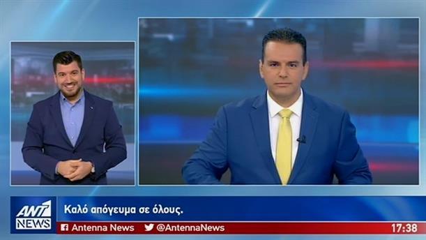 ANT1 NEWS 20-07-2019 ΣΤΗ ΝΟΗΜΑΤΙΚΗ