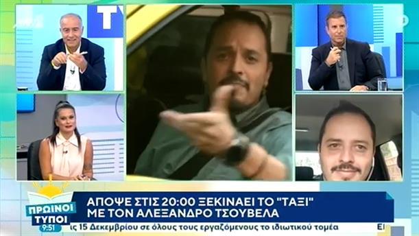 Αλέξανδρος Τσουβέλας – ΠΡΩΙΝΟΙ ΤΥΠΟΙ - 19/09/2020