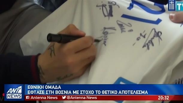Στη Βοσνία για το κρίσιμο ματς η Εθνική Ελλάδος