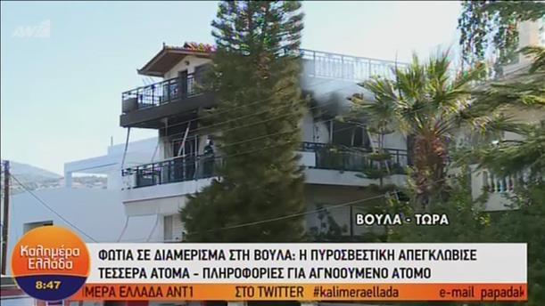 Φωτιά σε διαμέρισμα στη Βούλα