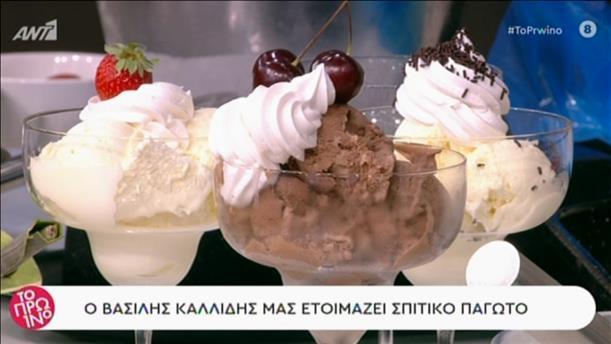 Σπιτικό παγωτό από τον Βασίλη Καλλίδη