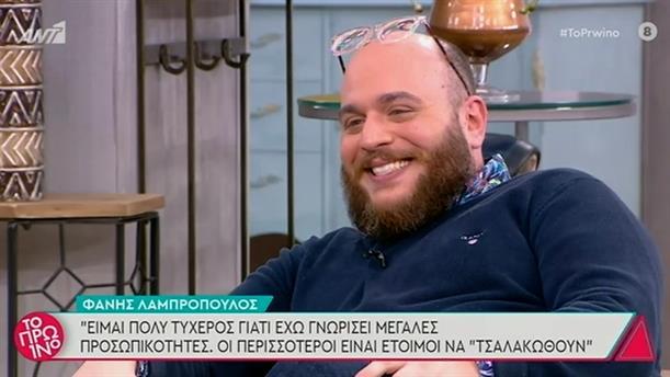 Φάνης Λαμπρόπουλος – Το Πρωινό – 19/03/2021