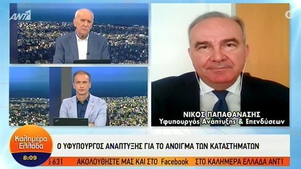 Νίκος Παπαθανάσης – ΚΑΛΗΜΕΡΑ ΕΛΛΑΔΑ – 18/05/2020