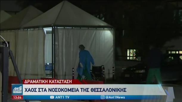 Κορονοϊός: δραματική κατάσταση στη Θεσσαλονίκη