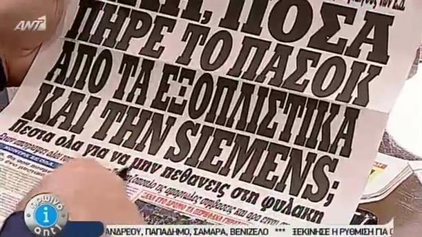 Εφημερίδες (02/04/2015)