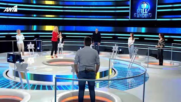 STILL STANDING – ΕΠΕΙΣΟΔΙΟ 140 – 2Η ΣΕΖΟΝ
