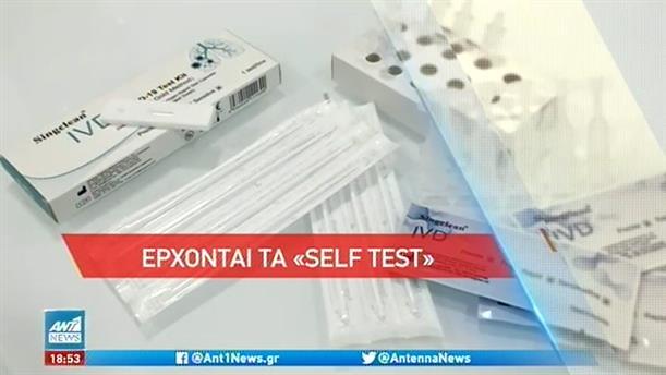 Τα self test θα κρίνουν την άρση του lockdown