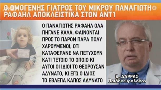 Ο γιατρός του Παναγιώτη - Ραφαήλ, Βασίλης Δάρρας, στην εκπομπή «Καλημέρα Ελλάδα»