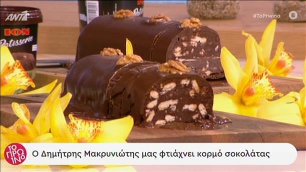 Κορμός σοκολάτας από τον Δημήτρη Μακρυνιώτη