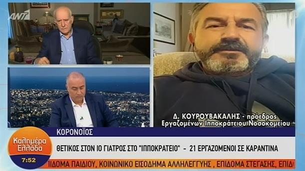 Δημήτρης Κουρουβακάλης – ΚΑΛΗΜΕΡΑ ΕΛΛΑΔΑ – 18/03/2020