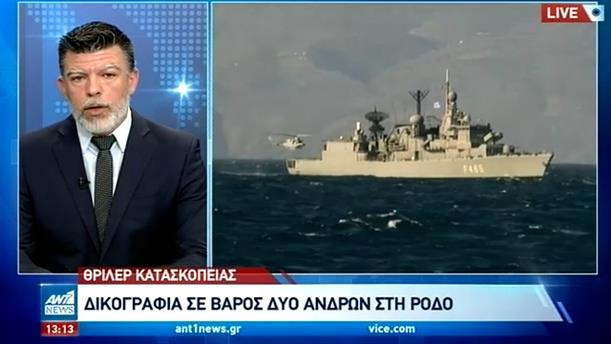 Συνελήφθησαν Έλληνες για κατασκοπεία υπέρ της Τουρκίας