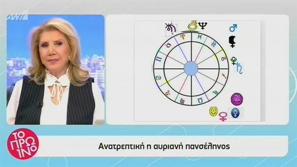 Αστρολογία - Το Πρωινό - 23/10/2018